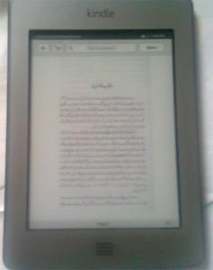 Reading Ashfaq Ahmed's Zavia on Kindle